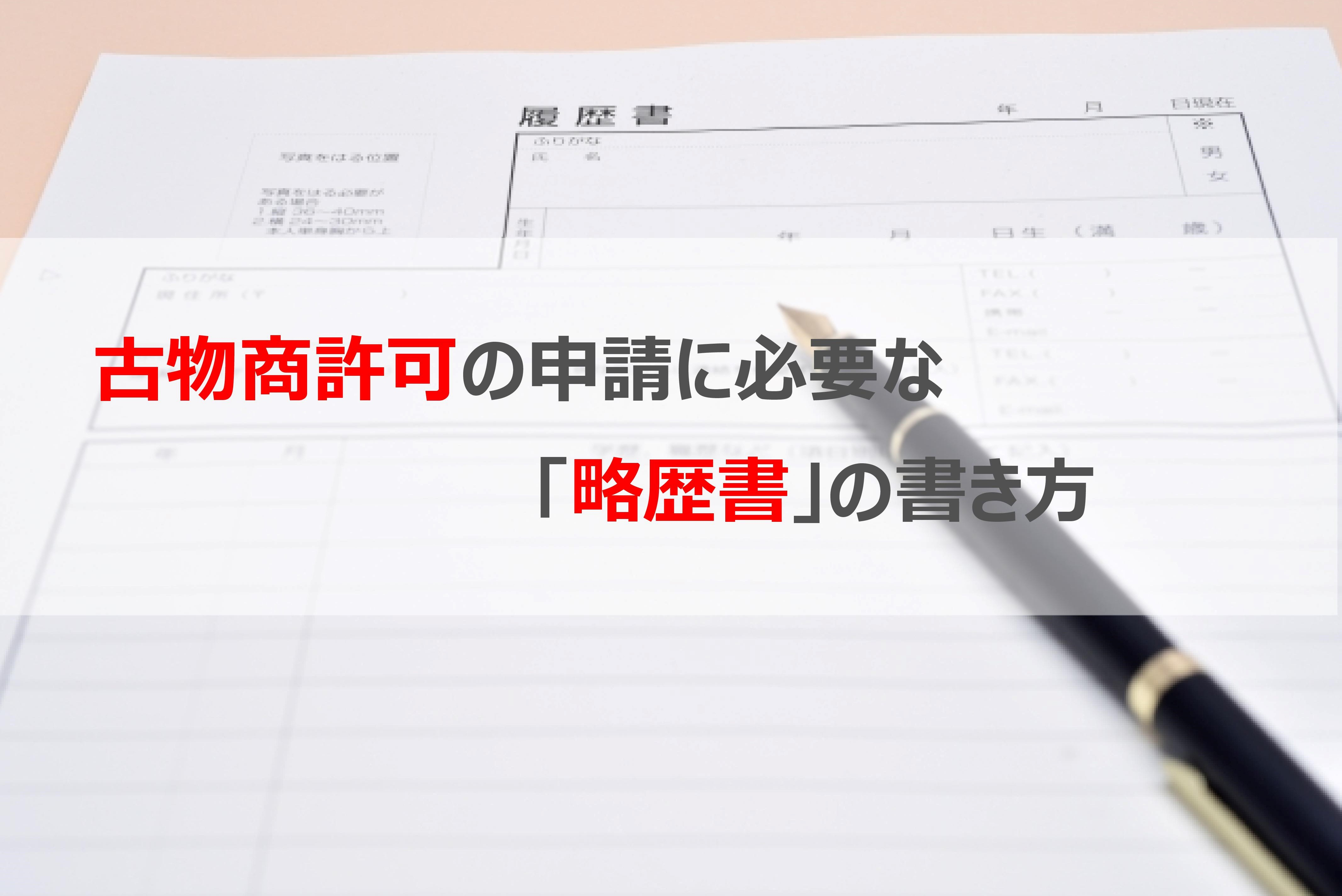 古物商許可の申請に必要な「略歴書」の書き方 | 古物商許可 完全マニュアル