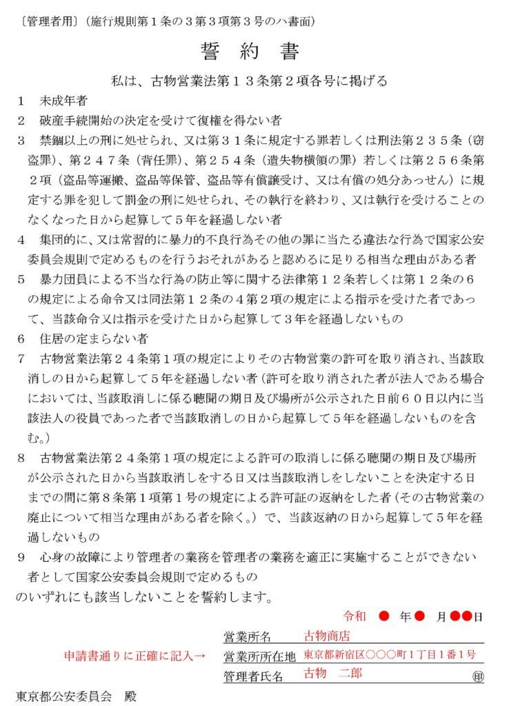 誓約書_サンプル