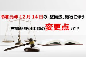 令和元年12月からの変更点